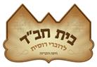 הרב שאול דוד בורשטיין- רב לחופה