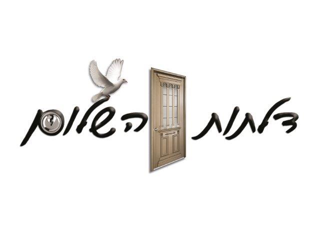 דלתות השלום