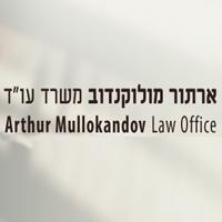 """ארתור מולוקנדוב משרד עו""""ד"""