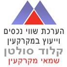 קלוד סולטן - שמאי מקרקעין