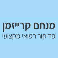 מנחם קרייזמן-פדיקור רפואי מקצועי