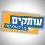עותקים  אתר הדפסות ארצי-otakim.co.il