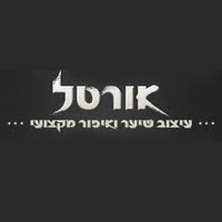 אורטל אברהם-איפור מקצועי ועיצוב שיער