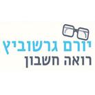 יורם גרשוביץ-משרד רואי חשבון