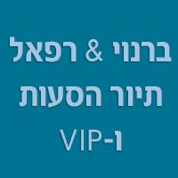 ברנוי & רפאל-תיור,הסעות וVIP