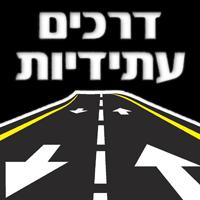 דרכים עתידיות אבטחות וסימון כבישים