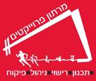 מרתון פרוייקטים