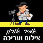 אמיר אורון צילום ועריכה