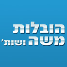 """הובלות משה כהן מנופים ושינוע בע""""מ"""