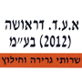 """א.ע.ד דראושה 2012 בע""""מ"""