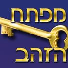 מפתח הזהב