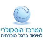 פרופ' סטראזשינסקי יוסף המרכז הוסקולרי