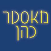 מאסטר כהן מנעולן