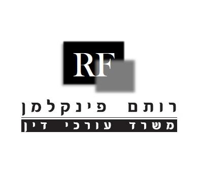 """משרד עו""""ד רותם פינקלמן"""
