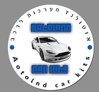 אוטולנד מערכות לרכב