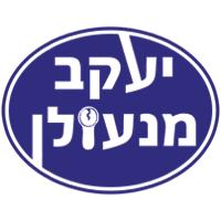 יעקב המנעולן