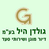 """גולדן היל בע""""מ"""