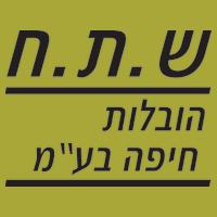 """ש.ת.ח. הובלות חיפה בע""""מ"""