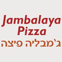 ג'מבליה פיצה  Jambalaya pizza