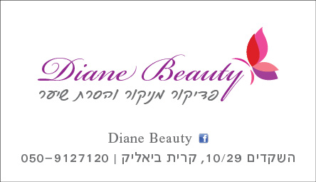Diane beauty דיאן ביוטי