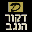 דקור הנגב