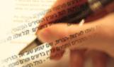 תרגום לעברית