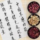 רפואה סינית משולבת