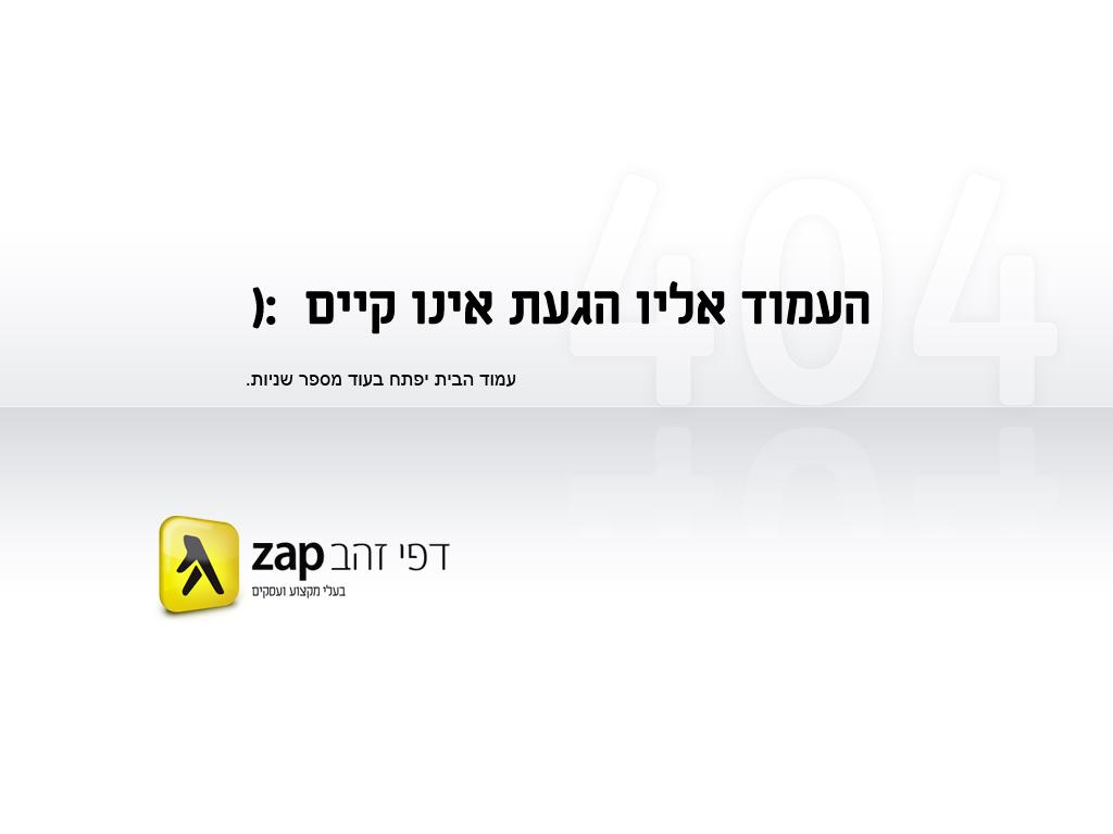 404 העמוד אליו הגעת אינו זמין :( עמוד הבית יפתח בעוד מספר שניות. דפי זהב zap
