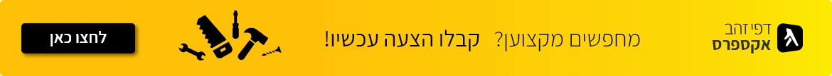 באנר אקספרס