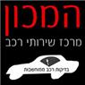 המכון - מרכז שירותי רכב - תמונת לוגו
