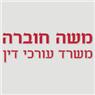 חוברה משה - משרד עורכי דין - תמונת לוגו