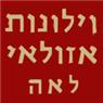 אזולאי לאה - וילונות לבית - תמונת לוגו