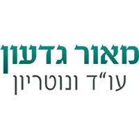 מאור גדעון - עורך דין ונוטריון