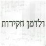 ולדמן חקירות - תמונת לוגו