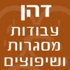 דהן שמואל-מסגריה