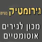 """גירומטיק המכון לגירים אוטומטיים בע""""מ"""