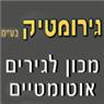 """גירומטיק המכון לגירים אוטומטיים בע""""מ - תמונת לוגו"""