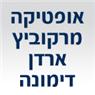 אופטיקה מרקוביץ ארדן דימונה - תמונת לוגו