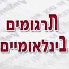 תרגומים בינלאומיים