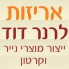 אריזות לרנר דוד
