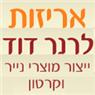 אריזות לרנר דוד בתל אביב