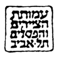 """עמותת הציירים והפסלים ת""""א בתל אביב"""