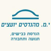 י.מ. מהנדסים יועצים בתל אביב