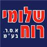 """שלומי רוח ובניו א.ס.ר בע""""מ בחיפה"""