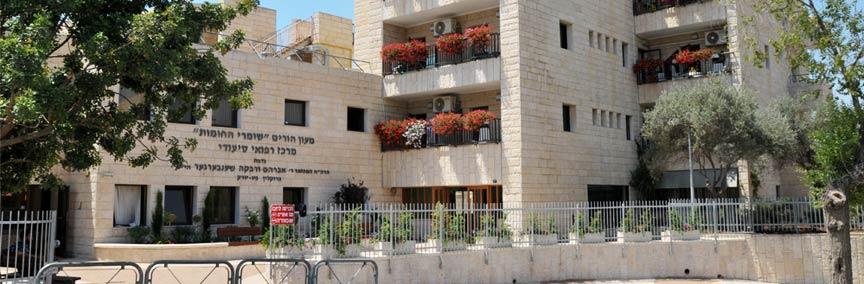 תמונה מעון הורים שומרי החומות ירושלים