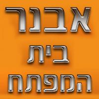 אבנר בית המפתח - תמונת לוגו