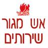 אש מגור שרותים בירושלים