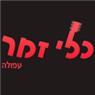 """""""כלי זמר"""" עפולה - תמונת לוגו"""