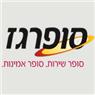 """סופרגז חב' ישראלית להפצת גז בע""""מ - תמונת לוגו"""
