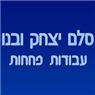 סלם יצחק ובנו (1947) - תמונת לוגו